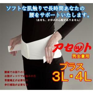 腰用サポーター コルセット 腹圧 骨盤補正ベルト アセットプラス 3L・4L 男女兼用|csf-yamamoto