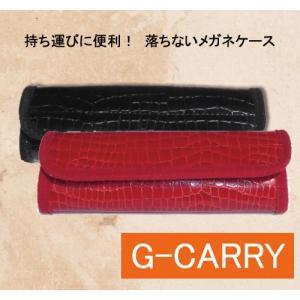 めがねケース 携帯めがねケース コンパクト めがねが落ちない G-CARRY|csf-yamamoto