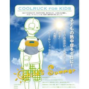 子ども用 熱中対策 暑さ対策 冷却ベスト クールリュック for KIDS|csf-yamamoto
