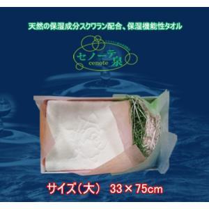 スクワラン配合タオル 肌に優しいタオル 敏感肌 乾燥肌 セノーテ 泉 大33×75cm|csf-yamamoto