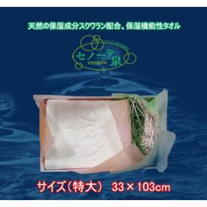 スクワラン配合タオル 肌に優しいタオル 敏感肌 乾燥肌 セノーテ 泉 特大33×103cm|csf-yamamoto