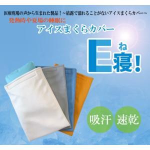発熱 暑さ対策 熱中対策 吸水 アイスまくらカバーE寝!|csf-yamamoto