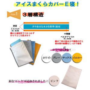 発熱 暑さ対策 熱中対策 吸水 アイスまくらカバーE寝!|csf-yamamoto|02