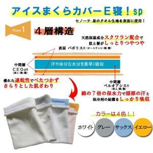 発熱 暑さ対策 熱中対策 吸水 アイスまくらカバーE寝!sp|csf-yamamoto|02