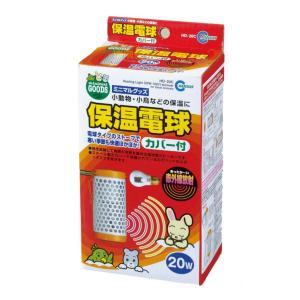 マルカン 保温電球 20W カバー付 HD-20C csh