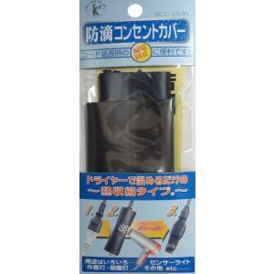 ベスト 防滴コンセントカバー BCC-2530|csh