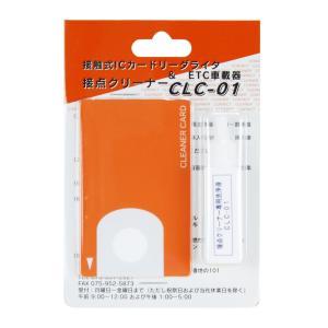 接触式ICカードリーダライタ&ETC車載器 接点クリーナー / CLC-01 csh