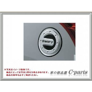 SUZUKI SWIFT スズキ スイフト【ZC72S ZD72S ZC32S】 フューエルリッドカバー[99000-99069-455] csh
