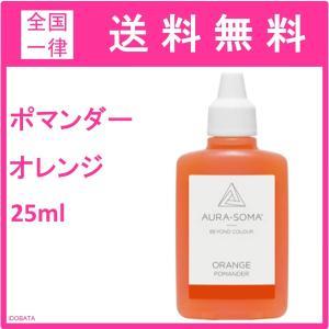 オーラソーマ ポマンダー オレンジ 25ml 送料無料|csidoabata