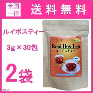 ルイボスティー 3g×30包 2袋 カフェインゼロ  送料無料|csidoabata