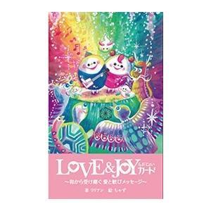 LOVE&JOYカード|csidoabata