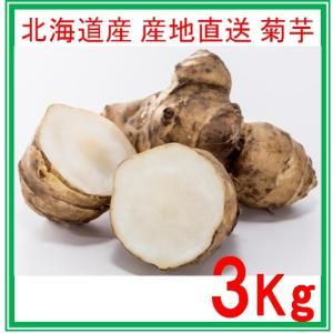 予約受付中  北海道産!産地直送 菊芋 3キロ|csidoabata