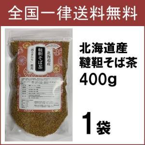 韃靼そば茶 400g だったんそば茶 北海道産 特許焙煎 満点きらり使用 有機栽培 ルチン ノンカフェイン|csidoabata