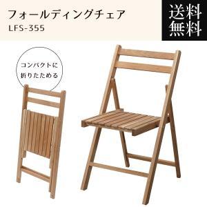 椅子 ナチュラル 木製 フォールディングチェア csinterior