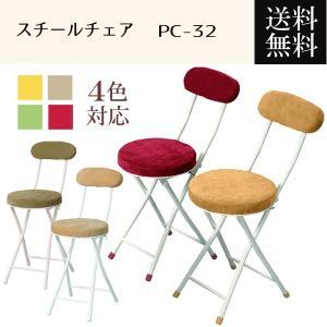 スチール チェアー PC-32 椅子 チェア チェアー いす イス 折り畳み おりたたみ|csinterior