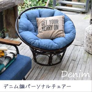 パーソナルチェアー NS-527 椅子 1人掛け ラタン ソファ デニム カジュアル ファブリック チェア チェアー csinterior