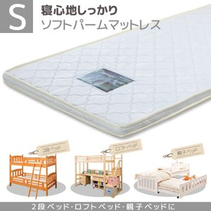 ソフトパームマットレス シングル 2段ベッド 2段ベッド用 薄型マットレス 薄型 Sマット パームマットレス マットレス シングルマットレス 寝具|csinterior