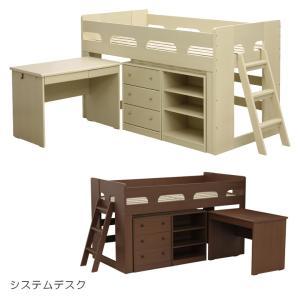 お部屋を有効に使えるシンプルデザインのシステムロフトベッド ベッド デスク チェスト オープンラック...