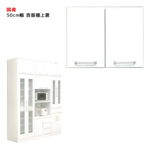 クリスタル 上置 50 キッチンボード キッチン収納 ダイニングボード 収納 木製 開梱設置 csinterior