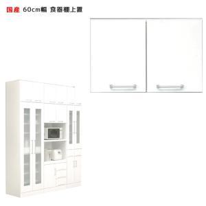 クリスタル 上置 60 キッチンボード キッチン収納 ダイニングボード 収納 木製 開梱設置 csinterior