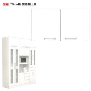 クリスタル 上置 70 キッチンボード キッチン収納 ダイニングボード 収納 木製 開梱設置 csinterior