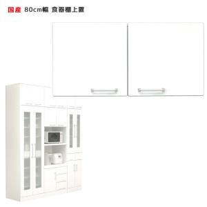 クリスタル 上置 80 キッチンボード キッチン収納 ダイニングボード 収納 木製 開梱設置 csinterior