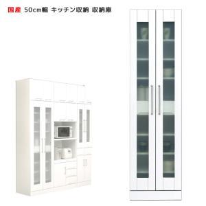 クリスタル 収納庫 50 キッチンボード キッチン収納 ダイニングボード 収納 木製 開梱設置 csinterior