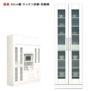 クリスタル 収納庫 60 キッチンボード キッチン収納 ダイニングボード 収納 木製 開梱設置 csinterior