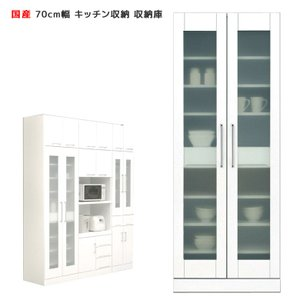 クリスタル 収納庫 70 キッチンボード キッチン収納 ダイニングボード 収納 木製 開梱設置 csinterior