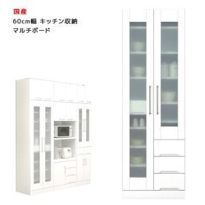 クリスタル マルチボード 60 キッチンボード キッチン収納 ダイニングボード 引出し付き 収納 木製 開梱設置|csinterior
