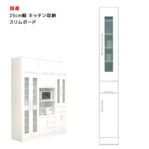 クリスタル スリムボード 25 キッチンボード キッチン収納 ダイニングボード キャビネット スリム 引出し付き 収納 木製 開梱設置|csinterior