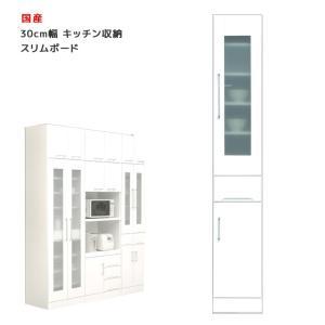クリスタル スリムボード 30 キッチンボード キッチン収納 ダイニングボード キャビネット スリム 引出し付き 収納 木製 開梱設置|csinterior