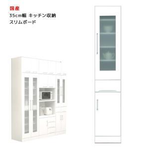 クリスタル スリムボード 35 キッチンボード キッチン収納 ダイニングボード キャビネット スリム 引出し付き 収納 木製 開梱設置|csinterior