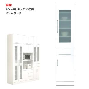 クリスタル スリムボード 40 キッチンボード キッチン収納 ダイニングボード キャビネット 引出し付き スリム 収納 木製 開梱設置|csinterior