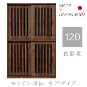キッチン収納 食器棚 完成品 幅120cm 日本製 引き戸 ダイニングボード リビング収納 リビングボード 木製収納 収納 ブラウン ウォールナット ナチュラル 国産 csinterior