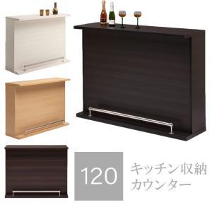 バーカウンター カウンター 幅120cm キッチン収納 食器棚 完成品 自宅 日本製 キッチンカウンター リビング収納 リビングボード キッチンラック 開梱設置の写真