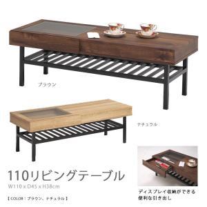 センターテーブル 北欧 おしゃれ 引き出し 木製 リビングテーブル 110cm 棚付き ディスプレイ 引き出し付き ガラス ローテーブル 木製ローテーブル|csinterior