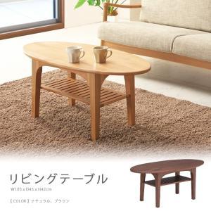 リビングテーブル 北欧 おしゃれ 楕円 棚付き 木製 無垢材 アルダー センターテーブル ローテーブル 木製ローテーブル センターテーブル テーブル 座卓|csinterior