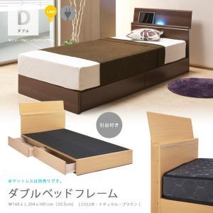 ベッド ベッドフレーム 引き出し付き 引出し ダブル ダブルサイズ ダブルベッド ベット 北欧 おしゃれ 照明 間接照明 LED 収納 棚 コンセント|csinterior