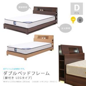 ベッド ベッドフレーム ダブル 照明 足元 間接照明 LED 収納 棚 本棚 コンセント ダブルサイズ ダブルベッド ベット シンプル 北欧 おしゃれ|csinterior