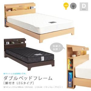 ベッド ベッドフレーム ダブル 収納付き ダブルサイズ ダブルベッド ダブルベット ベット シンプル 照明 照明付 LED|csinterior