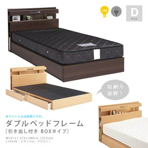 ベッド ベッドフレーム ダブル ダブルサイズ 収納付き 引き出し付きベット シンプル 照明 照明付 LED ブラウン ナチュラル|csinterior