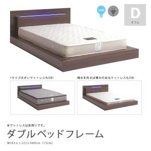 ベッド ベッドフレーム ロータイプ ワイド 低い 低床 ダブル ダブルサイズ ダブルベッド ゆったり すのこ 照明 ブルーライト 照明付 コンセント付き|csinterior