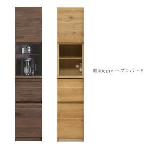 キッチン収納 食器棚 スリム オープンボード キッチンボード カップボード 幅40cm モイス付き ダイニングボード 引出し付き|csinterior