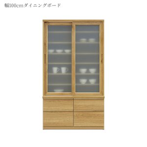 キッチン収納 キッチンボード 完成品 食器棚 ガラス戸 カップボード 引き戸収納 幅100cm 国産 開梱設置 csinterior