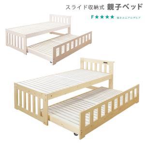 親子ベッド 2段ベッド 収納式ベッド スライド収納式 ベッド 二段ベッド スライドベッド 収納ベッド...