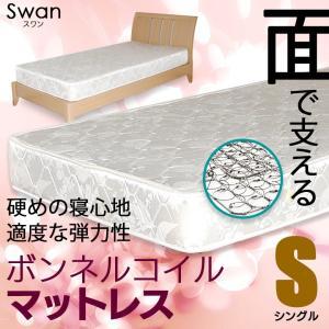 マットレス シングル ボンネルコイル ボンネルコイルマットレス ベッド用 シングルマット シングルサイズ 寝具|csinterior