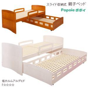 親子ベッド 二段ベッド 2段ベッド 収納式 コンパクト ロータイプ ホワイト 白 おしゃれ スライド...