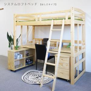 ベッド ロフトベッド 机付き ハイタイプ ハイベッド シングル システムベッド はしご付き 極太柱 ...
