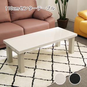 テーブル センターテーブル コーヒーテーブル リビングテーブル シンプル おしゃれ ローテーブル ホワイト ナチュラル ブラウン ブラック|csinterior